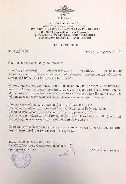 Заключение ГИБДД о соответствии материально-технической базы текущим требованиям законодательства