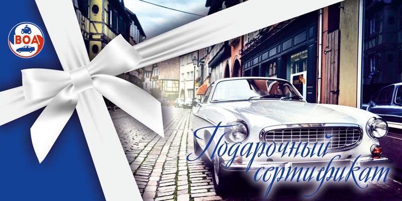 Купить подарочный сертификат на обучение в Автошколе ВОА